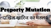 mutation of property